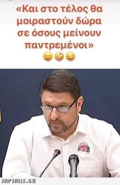 Funny Greek Quotes, Greek Memes, Photography Challenge, Jokes Quotes, Photo Quotes, Funny Cards, Funny Photos, Picture Video, Laughter