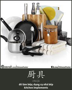 厨具 - chú jù - Đồ làm bếp - Dụng cụ nhà bếp  - kitchen implements