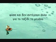 Το καρυδότσουφλο- Αλκίνοος Ιωαννιδης Songs, Music, Youtube, Movies, Movie Posters, Musica, Musik, Films, Film Poster