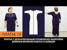 Платье с цельнокроеным рукавом без выкройки Длинное вечернее платье со шлицей Платье 10 - YouTube