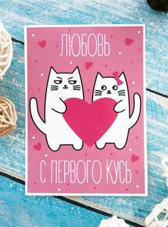 Авторская открытка\ greeting card. Валентинка Slime Box, Cute Birthday Gift, Friendly Letter, Valentine Crafts, Pretty Pictures, I Card, Diy Gifts, Watercolor Art, Fun Facts