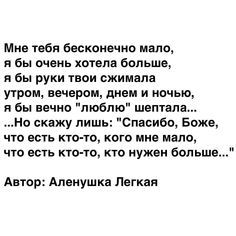 142 отметок «Нравится», 1 комментариев — Лучшие Стихи (@poetry_page) в Instagram: «✏️✒️»