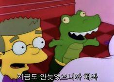 [바이가니 : BY GANI] 심슨네 가족들 (THE SIMPSONS) 명장면 명대사 모음, 심슨짤 : 네이버 블로그 The Simpsons, Simpsons Quotes, Simpsons Characters, Fictional Characters, Words Quotes, Life Quotes, Movie Lines, Korean Language, Cute Pins