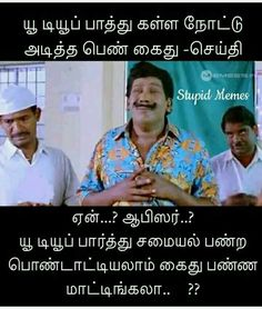 Tamil Jokes, Tamil Funny Memes, Funny Memes Images, Funny Jokes, Movie Love Quotes, Good Life Quotes, Best Quotes, Fun Quotes, Comedy Quotes