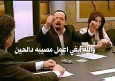 Funny Love Jokes, Funny Science Jokes, Funny Picture Jokes, Funny Qoutes, Funny Reaction Pictures, Funny Dating Quotes, Funny Pictures, Arabic Funny, Funny Arabic Quotes