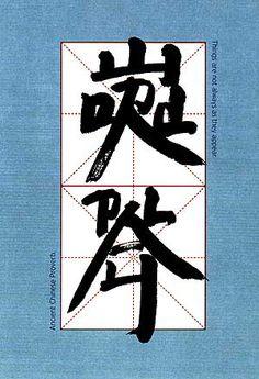 Xu Bing - word play