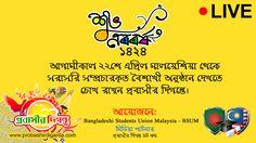 আগামীকাল ২২শে এপ্রিল মালয়েশিয়া থেকে সরাসরি সম্প্রচারকৃত বৈশাখী অনুষ্ঠান দেখতে চোখ রাখুন প্রবাসীর দিগন্তে।  আয়োজনে: Bangladeshi Students' Union Malaysia - BSUM  মিডিয়া পার্টনার Probashir Diganta ।। প্রবাসীর দিগন্ত