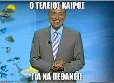 Βαριεστε; Και εγώ. Ας ξεβαρεθούμε μαζί!  Δική σας Βαρεμενο Νο1  (Αυτο… #χιούμορ # Χιούμορ # amreading # books # wattpad Funny Greek Quotes, Sarcastic Quotes, Funny Quotes, Funny Memes, Jokes, Funny Shit, Funny Stuff, Bright Side Of Life, Boring Day