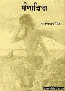 http://www.bengaliboi.com/2017/03/dwipanwita-by-narendra-nath-mitra.html