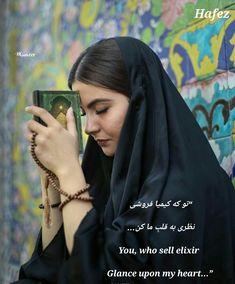 Hafiz Quotes, Persian Language, Deep Words
