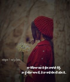 Feeling Hurt Quotes, True Feelings Quotes, Reality Quotes, Sufi Quotes, Me Quotes, Sweet Couple Quotes, Love Couple Wallpaper, Distance Love Quotes, Bridal Chura