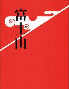 Japanese Graphic Design, Modern Graphic Design, Illustrations And Posters, Digital Illustration, Musashi, Layout, Fuji, Creative, Artwork