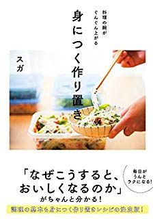 Cook For Life, Cookbook Design, Book Lists, Japanese Food, Lettuce, Food And Drink, Knowledge, Meals, Cooking