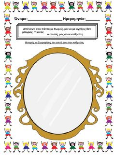Body Preschool, Greek Language, 1st Day, Autumn Activities, Back To School, Kindergarten, Teacher, Education, Quotes