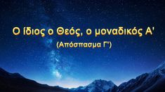 «Ο ίδιος ο Θεός, ο μοναδικός (Α')» (Απόσπασμα Γ') Film, Movie, Movies, Film Stock, Film Movie, Film Books, Films