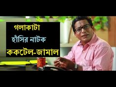 New Comedy Natok 2016 -ককটেল জামাল by Mosharraf Karim New Bangla Natok 2016