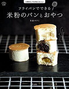 フライパンでできる 米粉のパンとおやつ 小麦粉なしでも本当においしい (立東舎 料理の本棚)