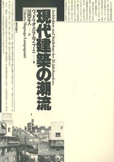 現代建築の潮流 by ヴィットリオ・M.ラムプニャーニ http://www.amazon.co.jp/dp/4306041875/ref=cm_sw_r_pi_dp_BAbywb0DTCPMJ