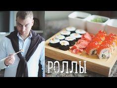"""Роллы: закрытый и """"Филадельфия"""" [Рецепты Bon Appetit] - YouTube"""