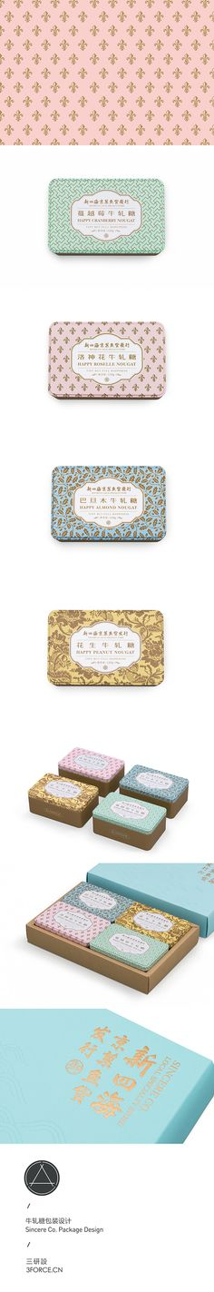 Sincere Co. Nougat Packaging / 新四海牛軋糖包裝設計 on Behance