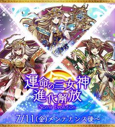 「運命の三女神」がパワーアップ!新たな進化が解放されたよ!!