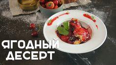 Десерт со свежими ягодами [Рецепты Bon Appetit]
