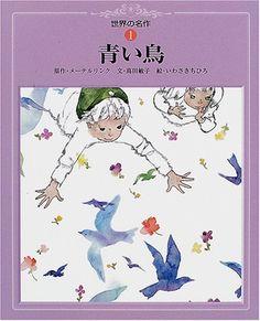 青い鳥 (世界の名作 (1))   高田 敏子 https://www.amazon.co.jp/dp/4418018034/ref=cm_sw_r_pi_dp_x_n8LOybNC1363M