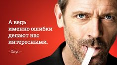House Md, Medicine, Fan Art, Books, Movie Posters, Movies, Fictional Characters, Psychology, Livros