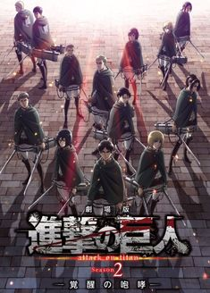 Attack on Titan Season 2 Gets Compilation Film in January 2018 by Mike Ferreira