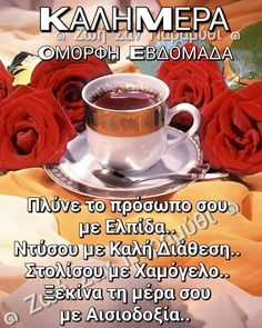 Morning Coffee, Good Morning, Greek Quotes, Beautiful, Greek, Good Day, Bonjour, Bom Dia, Buongiorno