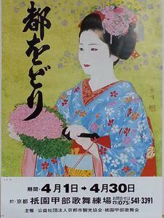 japanese seasonal tradition held - 236×314