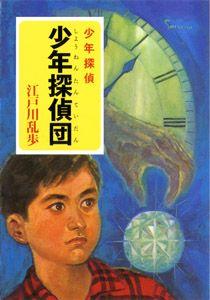 ShonenTanteidan by Edigawa Ranpo Showa Era, Detective Series, Oldies But Goodies, Nostalgia, Japan, Feelings, Retro, Cover, Books