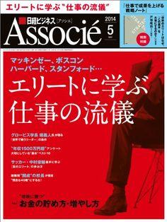 Amazon.co.jp: 日経ビジネスアソシエ 2014年 05月号 [雑誌] 電子書籍: 日経ビジネスアソシエ編集部: Kindleストア