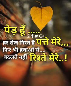Hindi Quotes On Life, Life Quotes, Qoutes, New Shayari, Dosti Shayari, Deep Words, True Words, Positive Mindset, Positive Quotes