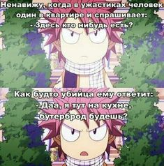 Stupid Memes, Funny Memes, Russian Jokes, Anime Mems, Anime Stories, Fairy Tail Love, British Humor, Anime Fairy, Good Jokes