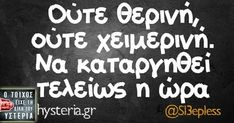 Funny Memes, Jokes, It's Funny, Funny Shit, Funny Stuff, Funny Greek Quotes, True Words, Funny Photos, Laugh Out Loud