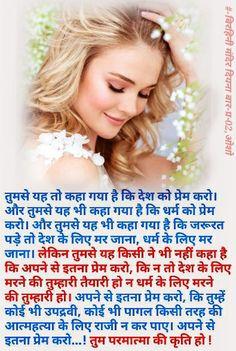 Osho Love, Hindi Quotes, Behavior, Spirituality, Behance, Manners