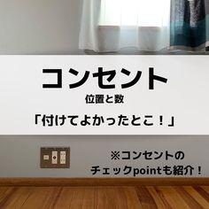 いいね!1,915件、コメント10件 ― yu_coさん(@yu_co__home)のInstagramアカウント: 「『コンセント付けて良かったとこ&位置の決め方』  前回はスイッチの見た目、種類を少し紹介しましたが、今回はコンセントのことを😆  コンセントの位置で後悔される方、多いですよね💦…」