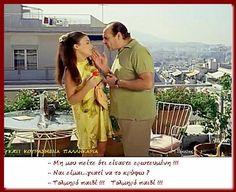 20 φωτογραφίες με ατάκες από την ταινία, Κάτι κουρασμένα παλληκάρια (μέρος 1ο)   Ελληνικός κινηματογράφος Humor, Couple Photos, Couples, Couple Shots, Humour, Funny Photos, Couple Photography, Couple, Funny Humor