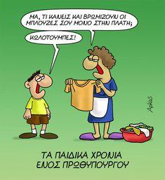 Funny Greek, Just In Case, Funny Quotes, Jokes, Lol, Humor, Comics, Funny Stuff, Cartoons