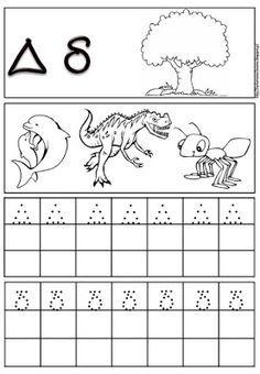Alphabet Worksheets, Preschool Worksheets, Learn Greek, Greek Language, Greek Alphabet, Some Funny Jokes, Preschool Themes, Pre Writing, Always Learning