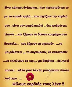 Greek Quotes, Best Friends, Smile, Beat Friends, Bestfriends, Bffs, Laughing