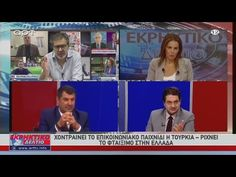 Ο Στέφανος Χίος στο Εκρηκτικό Δελτίο του ΑRΤ 04-09-2020 - YouTube Youtube, Music, Musica, Musik, Muziek, Music Activities, Youtubers, Youtube Movies, Songs