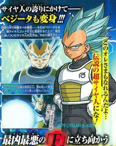 #DragonBall Ƶ: Fukkatsu no 「F」 #DBZ: La resurrección de #Freezer #pelicula #cine #Vegeta Super Saiyajin Dios