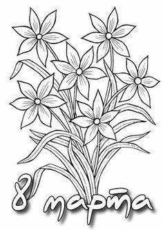 раскраска к празднику восьмого марта - букет цветов скачать
