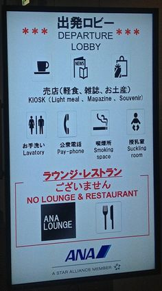 Amusing sign from ANA (All Nippon Airlines).