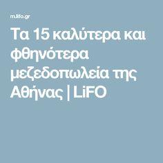 Τα 15 καλύτερα και φθηνότερα μεζεδοπωλεία της Αθήνας | LiFO