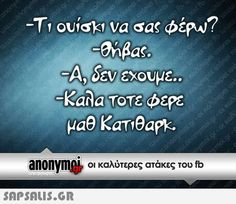 ✴ Stupid Funny Memes, The Funny, Funny Stuff, Funny Shit, Hilarious, Funny Greek Quotes, Funny Quotes, Try Not To Laugh, Just Kidding