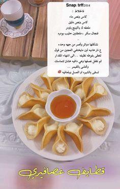 mama's media statistics and analytics Ramadan Recipes, Sweets Recipes, Appetizer Recipes, Cooking Recipes, Arabic Dessert, Arabic Food, Tunisian Food, Delicious Desserts, Yummy Food