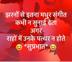 Good Morning Images, Good Morning Quotes, Life Lesson Quotes, Life Lessons, Morning Greetings Quotes, Krishna Painting, Some Funny Jokes, Sweet Words, Stand By Me